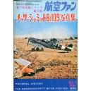 Koku-Fan Vol.22 No.5 1973
