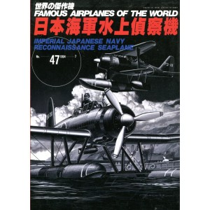 Famous Airplanes of the World 47 - Imperial Japanese Navy Reconnaissance Seaplane