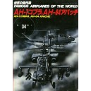 Famous Airplanes of the World 34 - AH-1 Cobra, AH-64 Apache