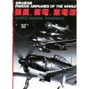 Famous Airplanes of the World 53 - Kyofu, Shiden, Shidenkai