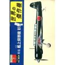 Nakajima Carrier Recon. Plane Saiun