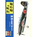 """Kugisho Carrier Dive Bomber """"Suisei"""""""