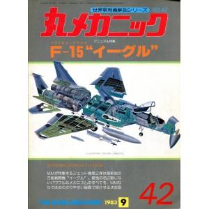 F-15 - The Maru Mechanic