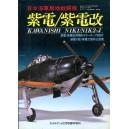 Kawanishi N1K1/N1K2-J