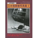 Imperial Japanese Army Aircrat of the Pacific War Vol.II